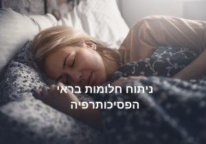 נילי הררי - פסיכוותרפיה וחלומות